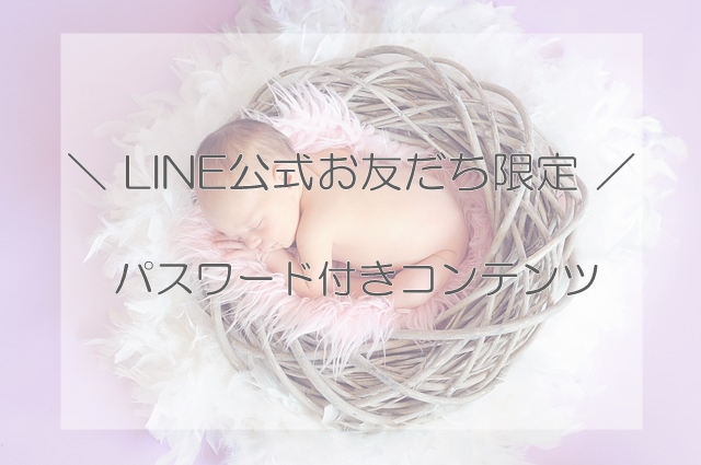 LINE公式アカウント限定コンテンツ